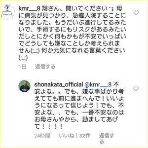 中田翔の聖人ファンサービス