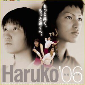 春高2006のポスターに狩野舞子